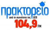 ΠΡΑΚΤΟΡΕΙΟ 104,9 FM